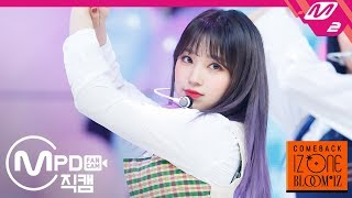 [MPD직캠] 아이즈원 야부키 나코 직캠 4K 'FIESTA' (IZ*ONE Yabuki Nako FanCam) | @COMEBACK IZ*ONE BLOOM*IZ