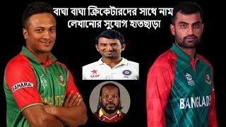 অল্পের জন্য যে রেকর্ডটি হলনা সাকিব-তামিমের | bangladesh cricket news shakib al hasan and tamim iqbal