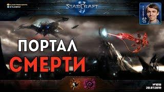 ДВОЙНОЙ ТЕЛЕПОРТ: Безумный выход протосса из сложной ситуации в StarCraft II