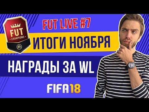 FIFA 18 FUT Live #7: Награды за WL / 3 миллиона без доната