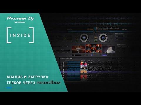 Анализ и загрузка треков на USB через rekordbox @ Inside для начинающих #5