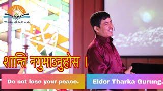 शान्ति नगुमाउनुहोस । Do not lose your Peace. Elder Tharka Gurung.