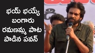 Pawan Kalyan Sings Famous Folk Song in his Movie | Janasena Porata Yatra