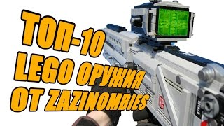 #GeekBrick ТОП-10 LEGO оружия от Zazinombies (Overwatch, Black Ops, CSGO)
