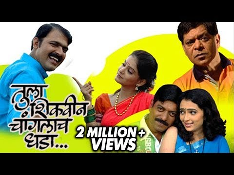 Tula Shikwin Chaanglach Dhada - 2007 - Marathi Comedy Movie -...
