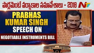 Prabhas Kumar Singh Speech On Negotiable Instruments Bill In Lok Sabha | Parliament Sessions | NTV