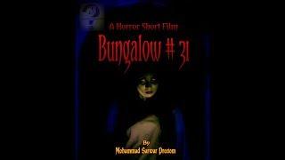 Bungalow # 31-A Bangla Horror Short Film(2017)একটি বাংলা ভৌতিক শর্ট ফিল্ম / বাংলা ভূতের নাটক