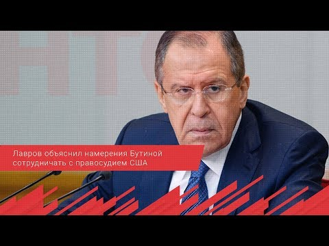 Лавров объяснил намерения Бутиной сотрудничать с правосудием США