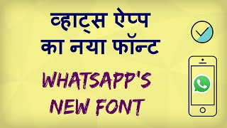 Whatsapp Latest Feature - Whatsapp's New Font 21July 2016