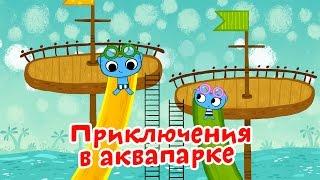 Мультфильмы для Малышей - Котики, вперед! - Приключения в аквапарке (28 серия)