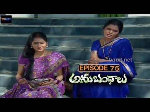 Anubhandhalu Telugu TV Serial | Episode # 75 | Sri Charan, Vinod bala, Preethi Nigam.