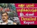 GAJA CYCLONE will Cause Heavy damages gaja cyclone news today tamil news live gaja cyclone update thumbnail