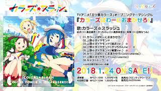 Mitsuboshi Colors video 1