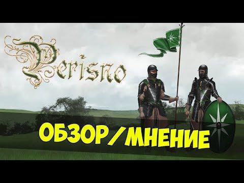 Mount & Blade: Perisno - Обзор/Мнение о Модификации