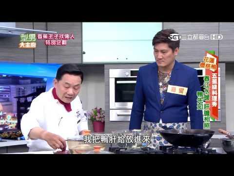 台綜-型男大主廚-20150818 正宗香蕉王子找傳人