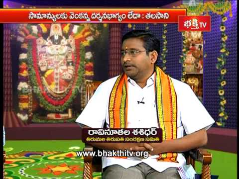 Ttd Cases Against Devotees | Ttd Siggu Siggu Discussion Part 1 - Bhakthi Tv video