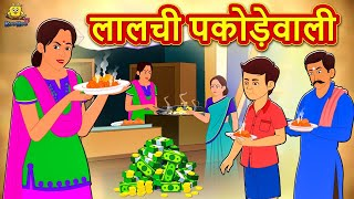 लालची पकोड़ेवाली - Hindi Kahaniya for Kids | Stories for Kids | Moral Stories | Koo Koo TV Hindi