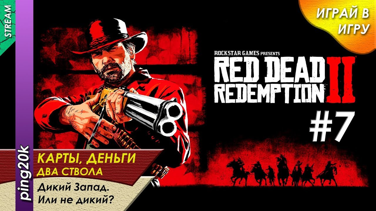 Прохождение Red Dead Redemption 2. Хороший, плохой, злой. Серия №7.