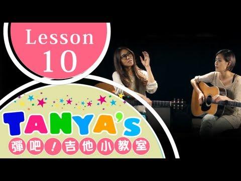 蔡健雅 Tanya's 彈吧吉他小教室  第10課 張懸  空弦.根音的運用