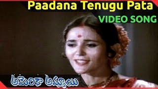 Paadana Tenugu Pata Video Song    America Ammayi Movie    Ranganath,Deepa,Sridhar,Pandari Bai