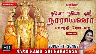 download lagu Namo Namo Sri Narayana  Perumal Songs Puratasi Special gratis
