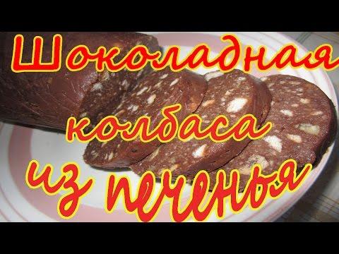 ОоЧень Вкусная Шоколадная колбаса Из Печенья.Рецепты Любимых Блюд.