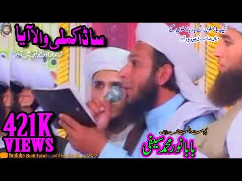 Sada Kamli Wala Aya Saifi Naat - By Sufi Noor Muhammad Saifi video