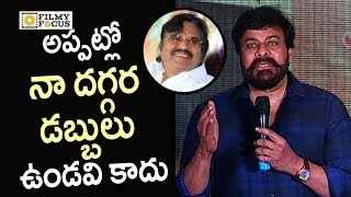 Chiranjeevi Emotional Speech @Tera Venuka Dasari Book Launch