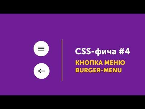 CSS фича #4 ➤ Кнопка меню гамбургер | Burger menu button CSS