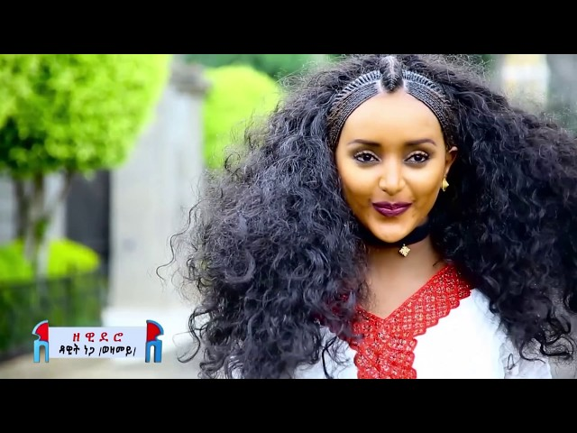 Dawit Nega - Zewidero - New Ethiopian Music 2017(Official Video)
