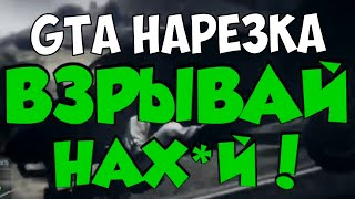 Угар-нарезка из GTA Online.