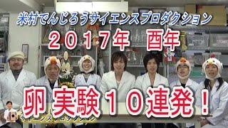 【実験】2017 謹賀新年 卵実験10連発!!酉年 / 米村でんじろう[公式]/science experiments