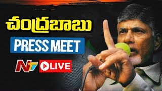 CM Chandrababu Naidu Inaugurates Bhudhaar Website LIVE | NTV LIVE