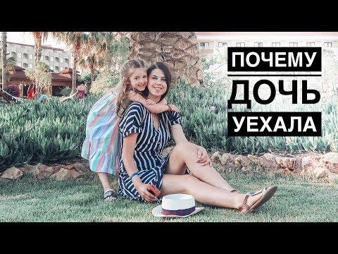ОТДАЛА Дочь на МЕСЯЦ | Обертывание ДОМА