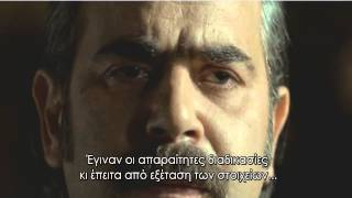 KARADAYI - ΚΑΡΑΝΤΑΓΙ SEASON 2 E56 TRAILER 1 GREEK SUBS
