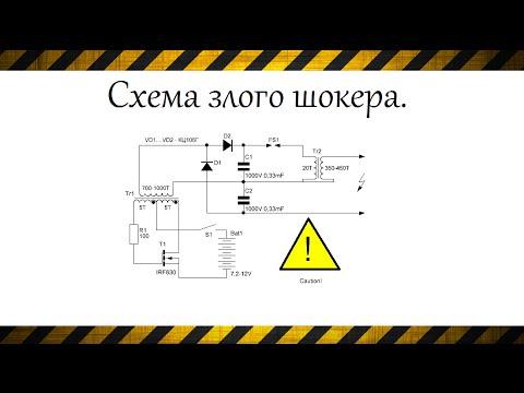 Электрошокер своими руками инструкция схема 144