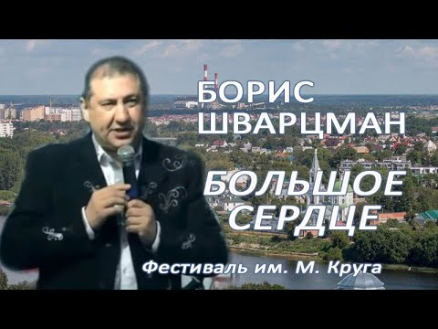 "Борис Шварцман ""Большое Сердце""         Boris Shvartsman"