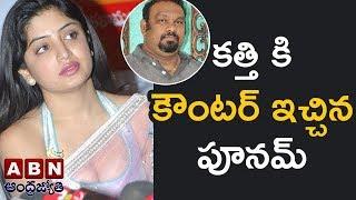 Actress Poonam Kaur Sensational Tweet Against Kathi Mahesh  - netivaarthalu.com