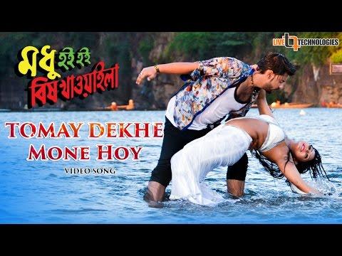 Tomay Dekhe Mone Hoy (Video Song)   Kishore & Konal   Jef & Tithi   Bengali Movie 2017
