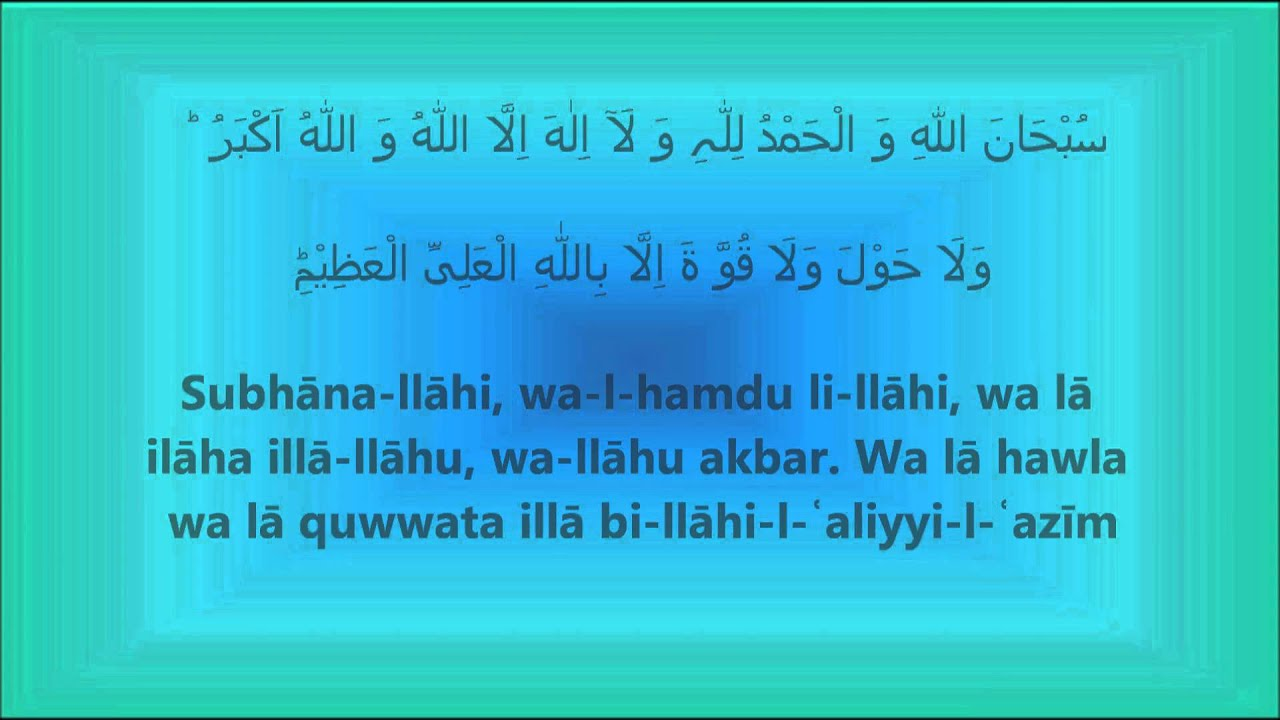 3 Kalimah Tamjeed The Word Of Glorification Youtube