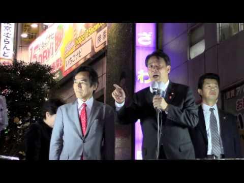 【東京24区】海江田代表が阿久津総支部長と並んで街頭演説