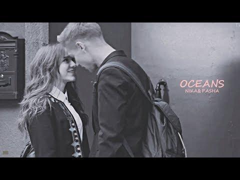 Ника+Паша||Oceans