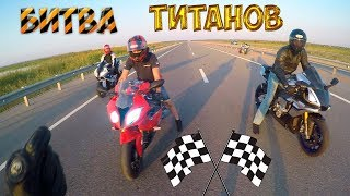 Yamaha r1m VS BMW s1000rr- прострел на мотах
