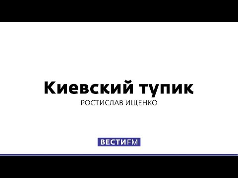 """СБУ: """"Кто написал хотя бы строчку для России – изменник родины!"""" * Киевский тупик (16.05.2018)"""