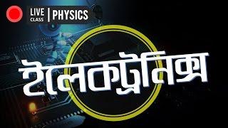 পদার্থবিজ্ঞান ইলেকট্রনিক্স [HSC | Admission]