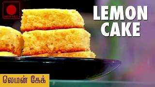 Yummy Lemon Cake Recipe I Puthuyugam Recipe
