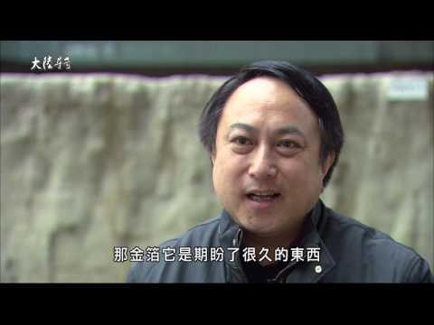 台灣-大陸尋奇-EP 1559-一城風華滿絕藝(十九)