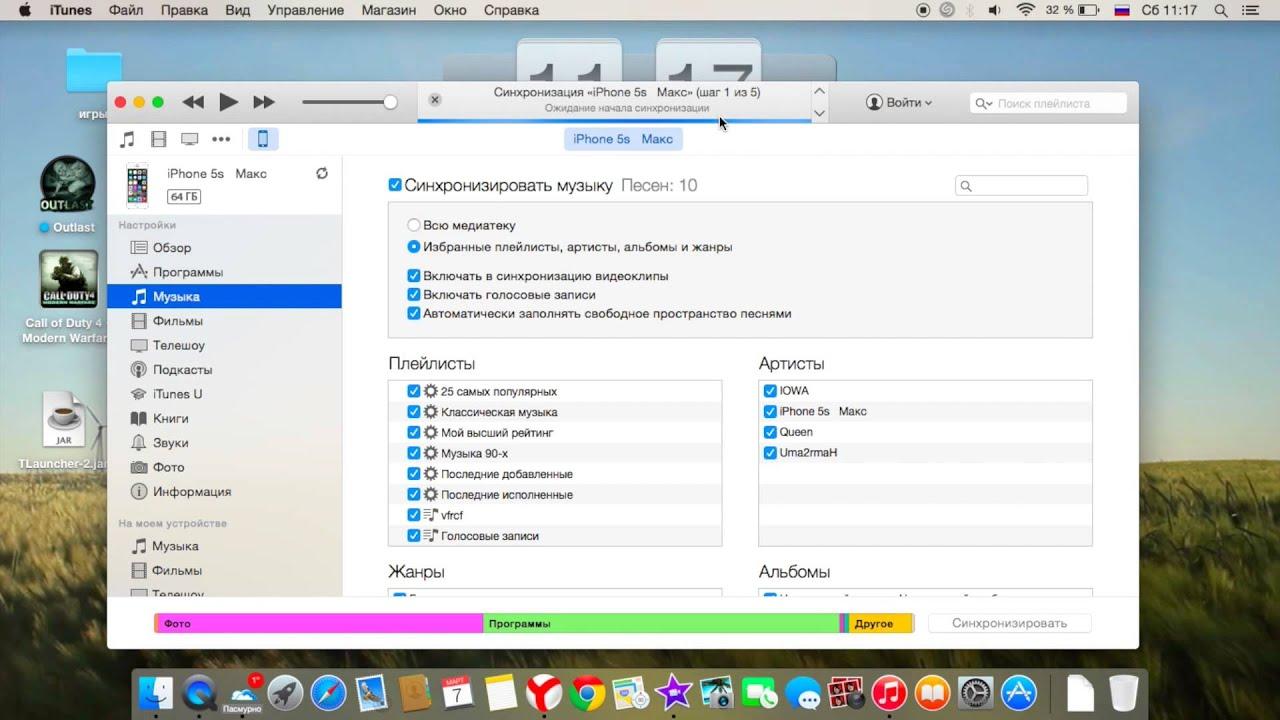 Как скинуть из iphone на macbook