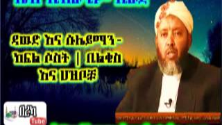 ነቢዩ ዳዉድ እና ሱሌይማን- |  ክፍል ሶስት (3) | ቢልቂስ እና ህዝቦⶩ | ᴴᴰ  Sheh Ibrahim Siraj