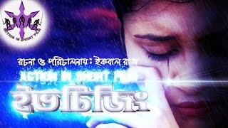 ACTION IN SHORT FILM | Eve Teasing - Full Drama | ইভটিজিং | বাংলা শর্ট ফিল্ম |